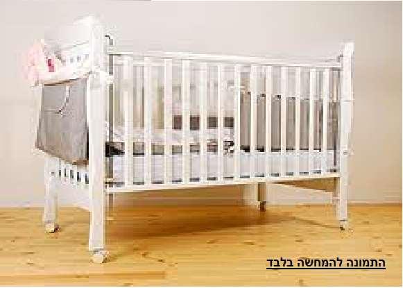 האחרון עריסה נצמדת למיטה למכירה בירושלים 600 שח | לתינוק ולילד - מיטות LM-09
