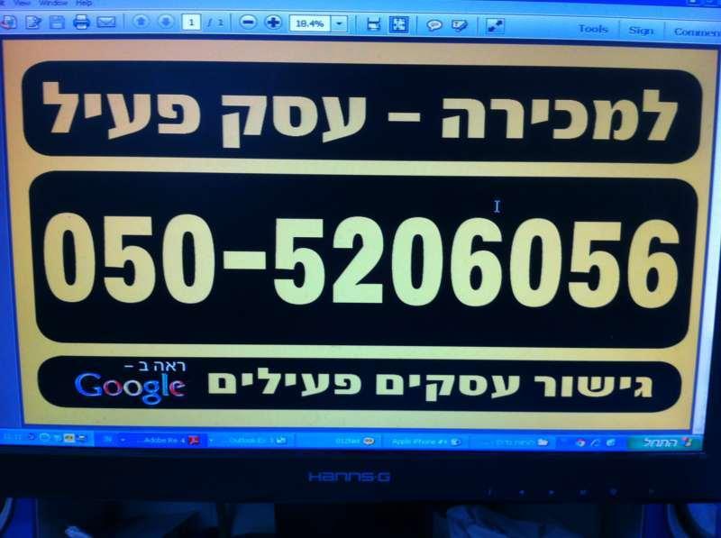 מודרניסטית גלידריה למכירה בתל אביב 9500 שח | עסקים למכירה/למסירה - חנויות QV-68