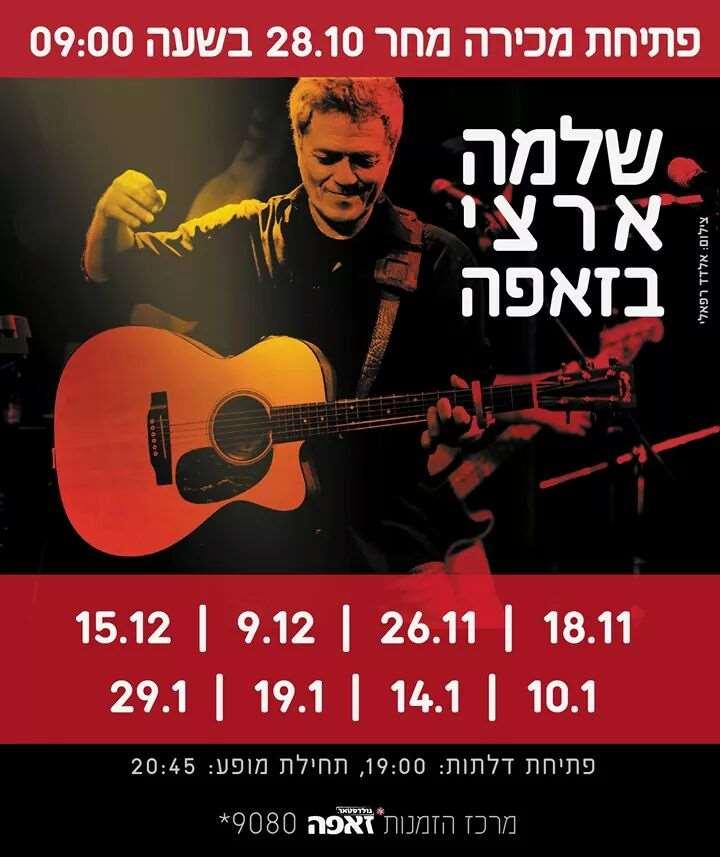 מנויים וכרטיסים - הופעות מוסיקליות