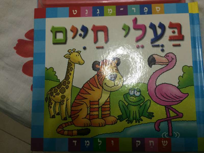 לתינוק ולילד - ספרי ילדים