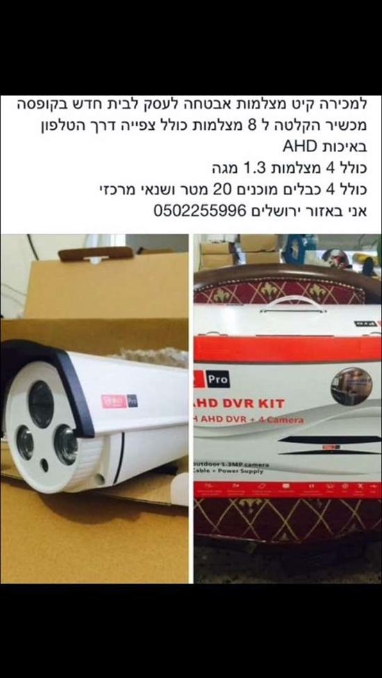מצלמות אבטחה HD1.3