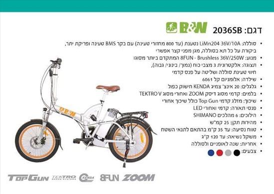 אופניים חשמליים  B&W