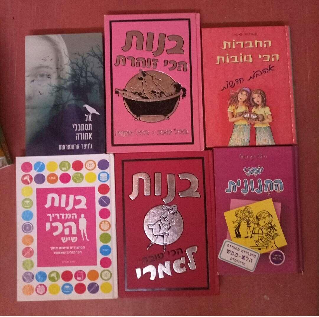 ספרות ומאמרים - ספרי ילדים