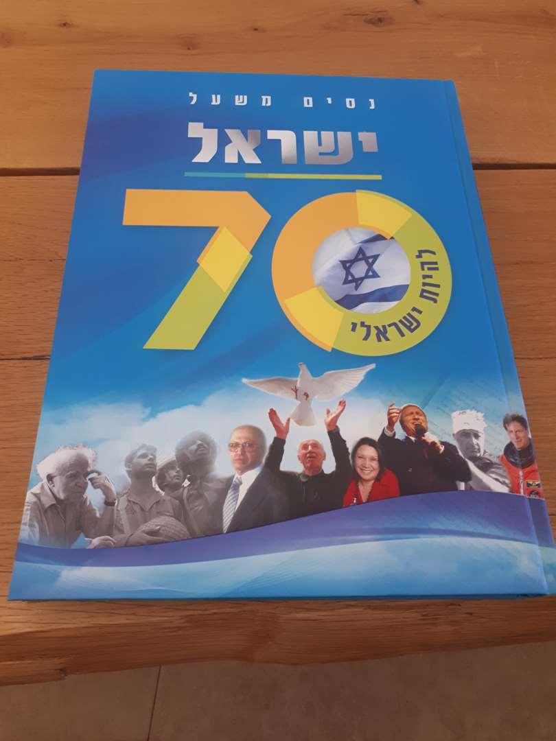 70 לישראל