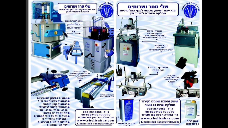 ציוד לתעשייה מכונות 1