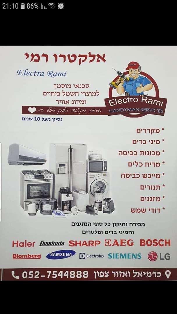 מוצרי חשמל - כללי