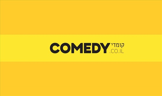 דומיין פרימיום - Comedy.co.il