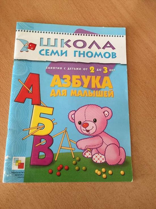 אלפבית לילדים 2-3 שנים