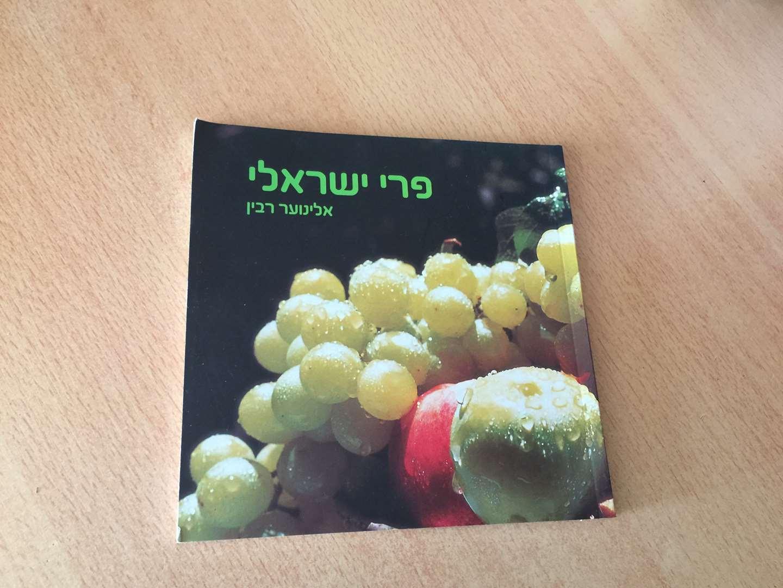 ספר בישול ואפייה פרי ישראלי