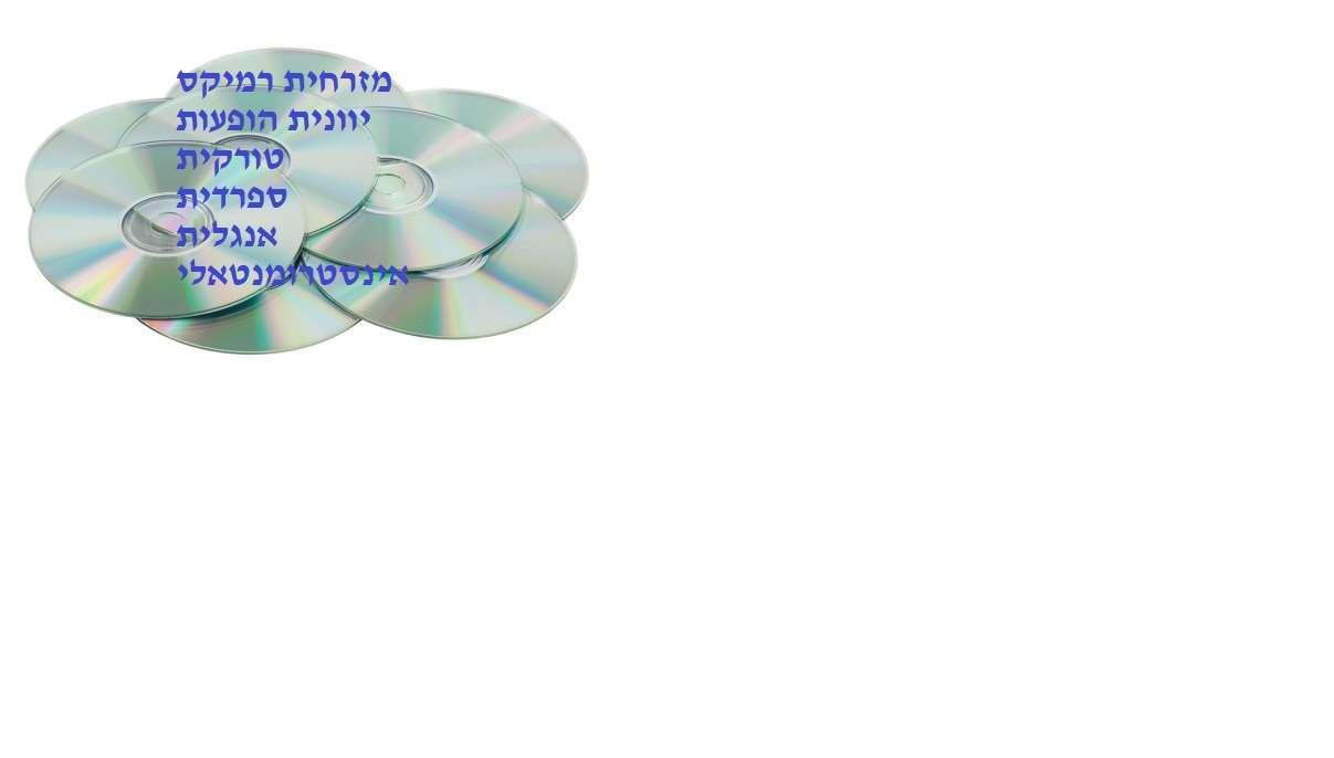 מוסיקה וסרטים - cd