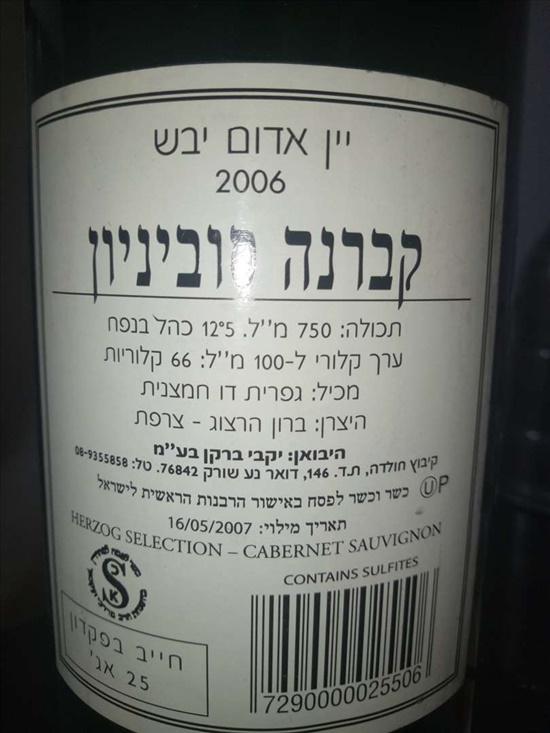 יין 2006 של הברון הרצוג