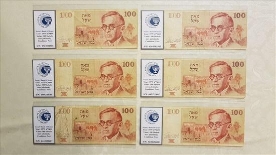 שטר 100 שקל 1978 ז'בוטינסקי