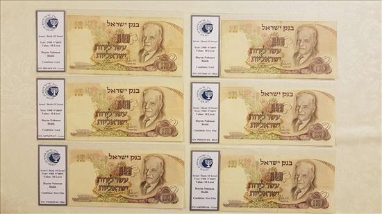שטר 10 לירות 1968 ח.נ. ביאליק