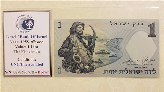 שטר 1 לירה ישראלית 1958-הדייג