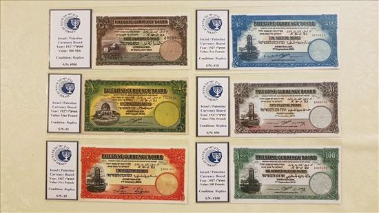 שטרות רפליקות מישראל 1927-52