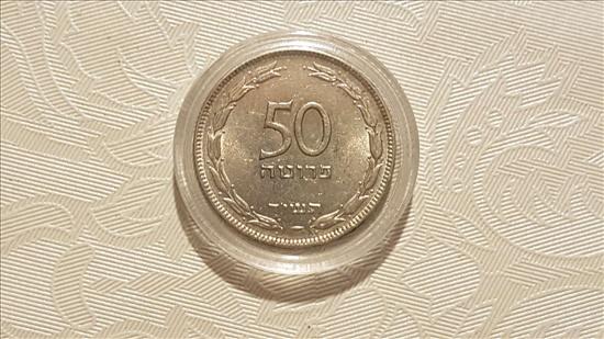 מטבעות ישראל 50 פרוטה-לרציניים