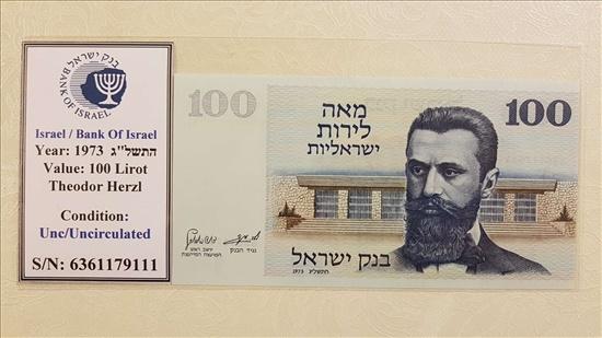 שטר 100 לירות 1973 - הרצל