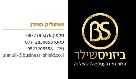עסקים למכירה/למסירה - הזדמנויות עסקיות