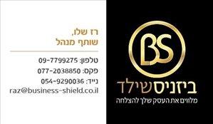 עסקים למכירה/למסירה הזדמנויות עסקיות 5