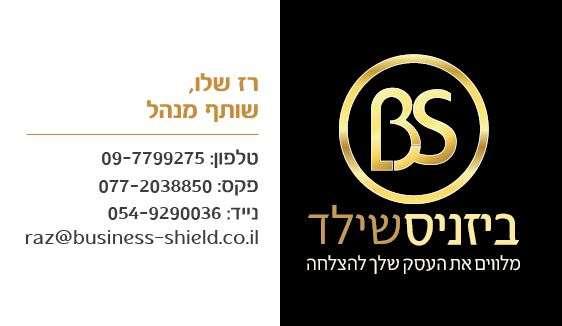 עסקים למכירה/למסירה - שותפות