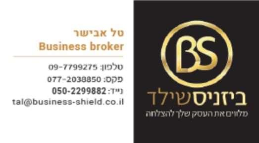 עסקים למכירה/למסירה - בתי קפה ומסעדות