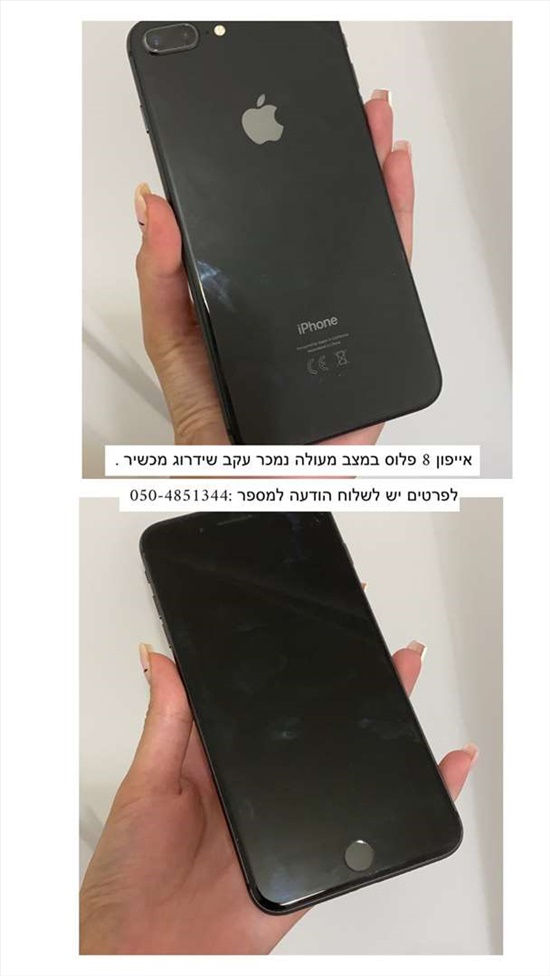 אייפון 8 פלוס 64 GB