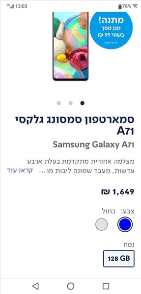 סלולרי סמארטפונים 25