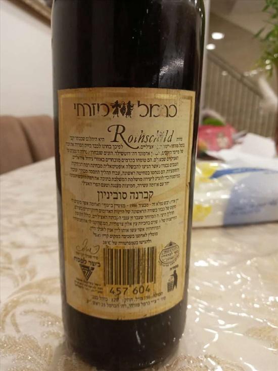 יין רוטשילד