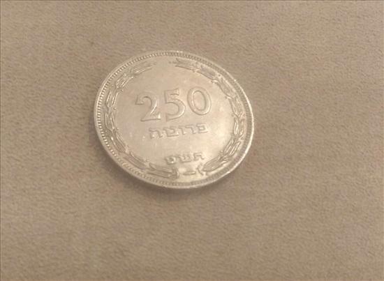 מטבע 250 פרוטות משנת תש''ט