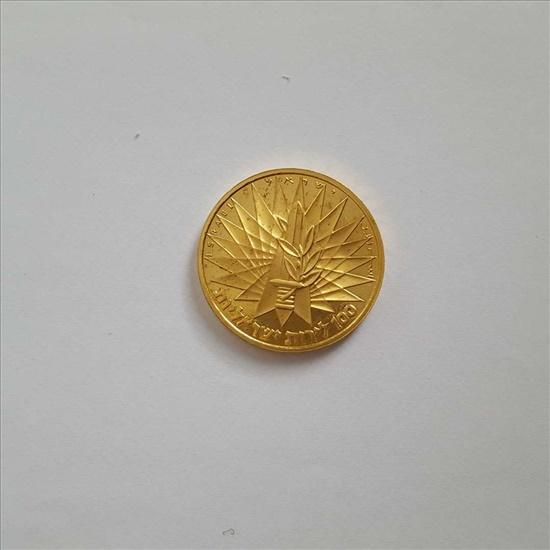 מטבע הנצחון 1967