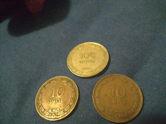 3 מטבעות 100 פרוטה ו10 פרוטה ה