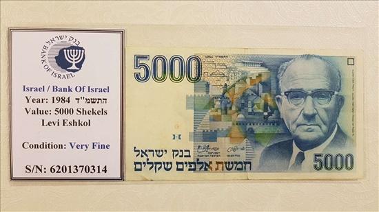 שטר 5000 שקלים לוי אשכול 1984