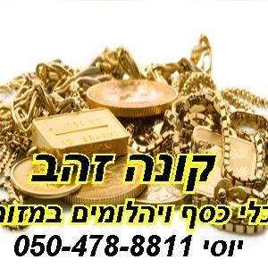 תכשיטים תכשיטים 34