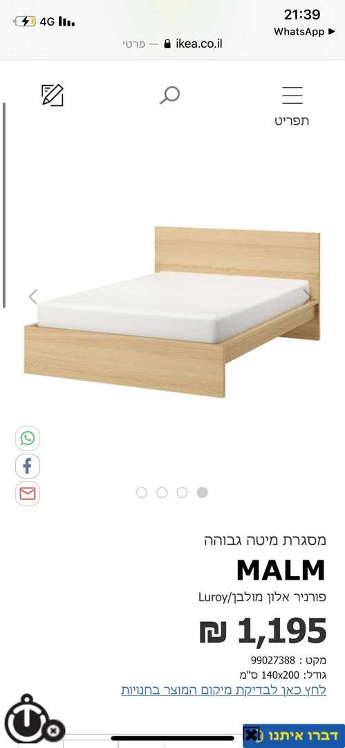 בסיס מיטה