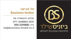 עסקים למכירה/למסירה הזדמנויות עסקיות 1