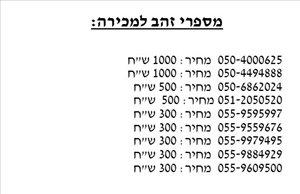 סלולרי מספרי זהב 37