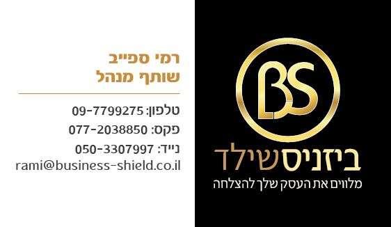 עסקים למכירה/למסירה זכיינות 36