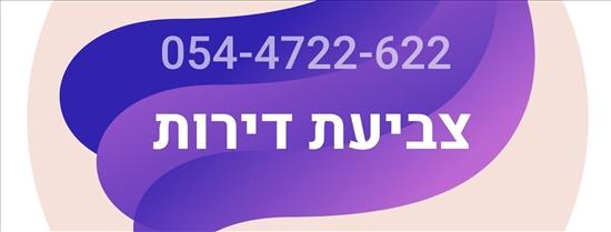 צבעי בתל אביב