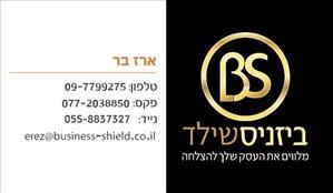 עסקים למכירה/למסירה הזדמנויות עסקיות 15