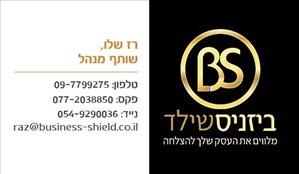 עסקים למכירה/למסירה בתי קפה ומסעדות 31